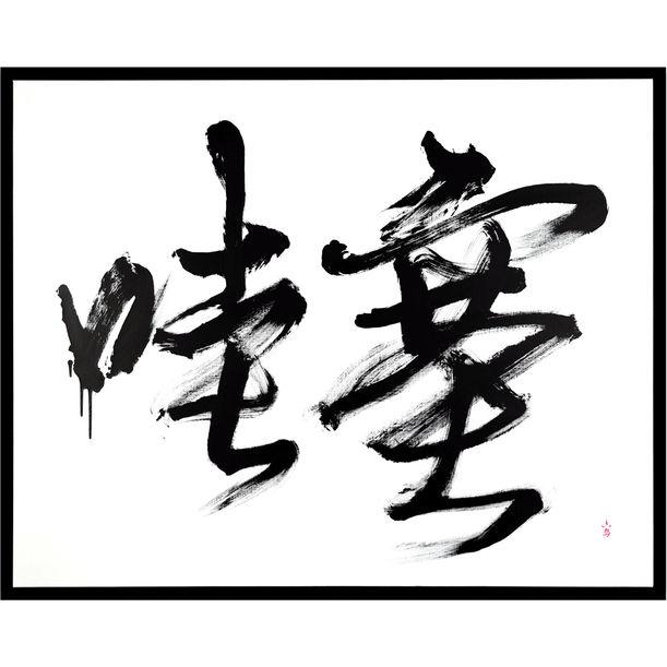 WOW by island6 六岛 (Liu Dao)