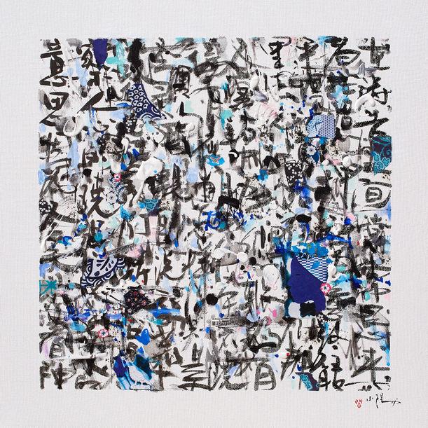 La priere bleue by Xiaoyang Galas