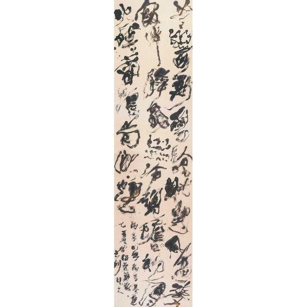 Qing Hai Zhan Yun by Wei Ligang
