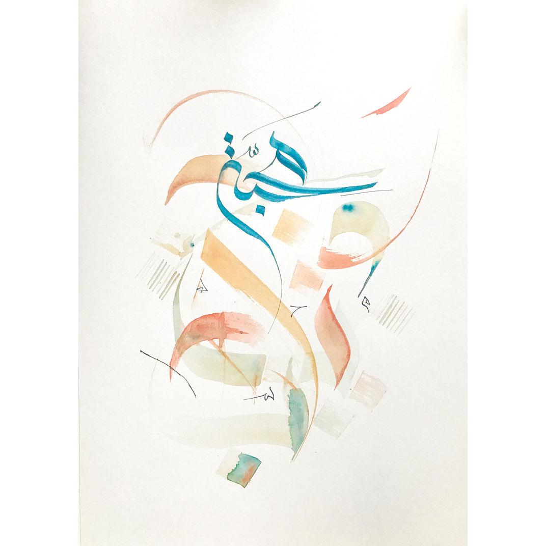 Dancing Love by Duaa Abzeed