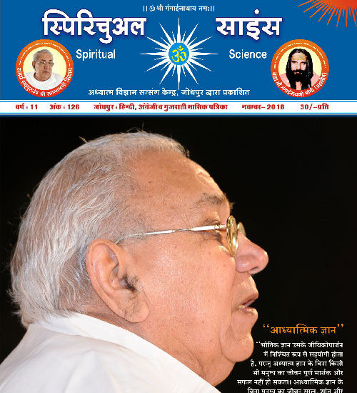 Spiritual Science Magazine Cover 11