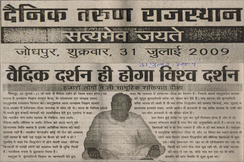 Dainik Tarun राजस्थान Publication 01