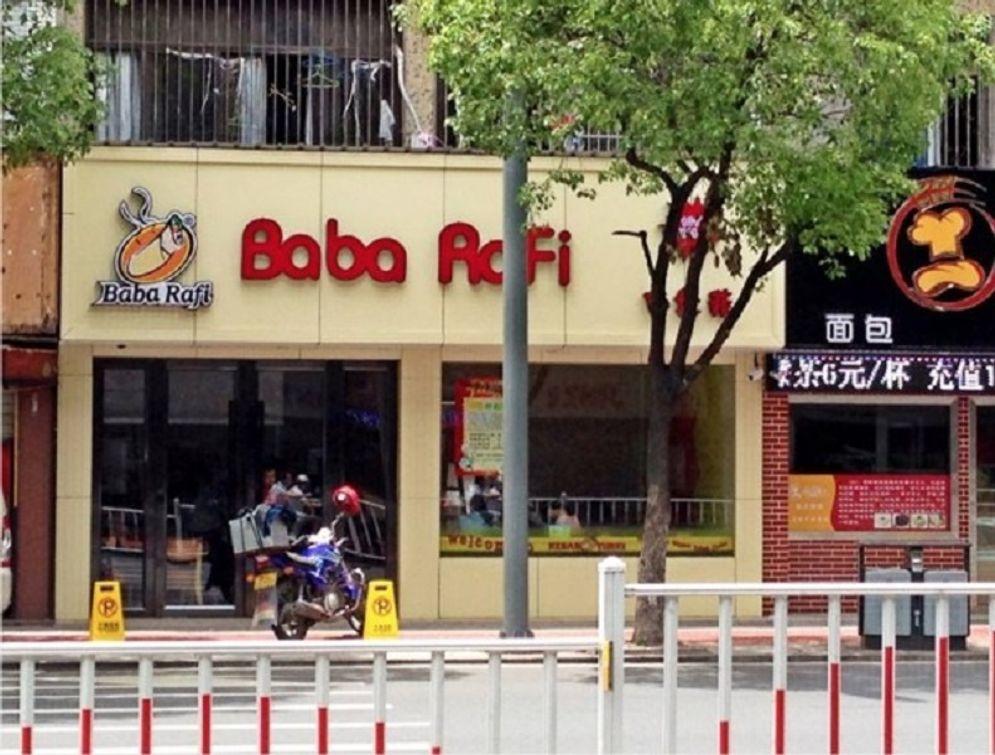 Outlet Baba Rafi di China / Babarafi.co.id\n