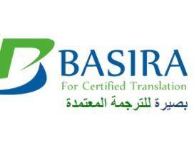 Basira For Certified Translation