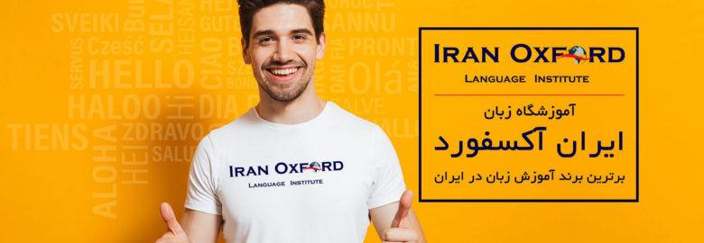 Iran Oxford Language School