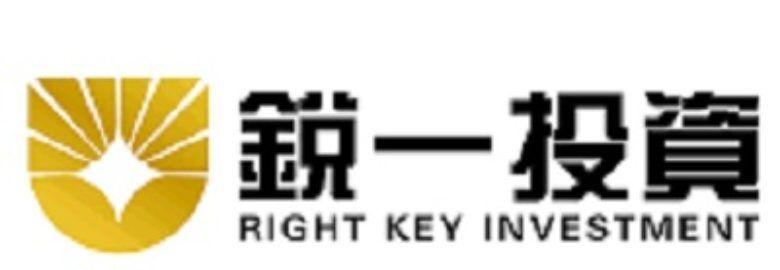 銳一投資 Right Key Investment