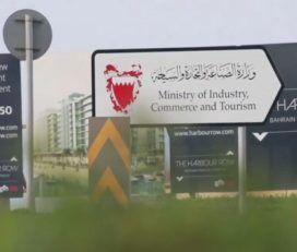 εύκολος τρόπος για να ξεκινήσετε την επιχείρηση στο Μπαχρέιν