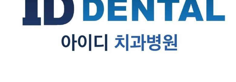 ID Dental Implant and Dental Care 아이디 치과 엘에이