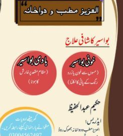 Al-Aziz Matab wa Dawa Khana