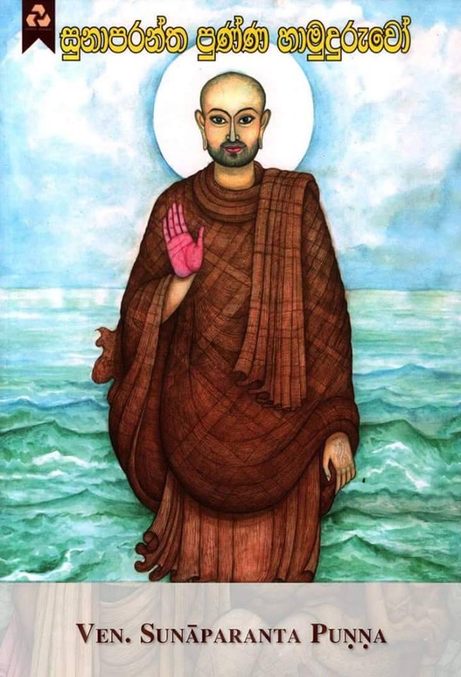 21 vị đệ tử của Đức Phật