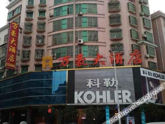 Logo Wanhao Hotel