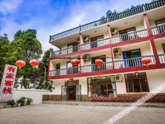 外观 Youjia Hostel