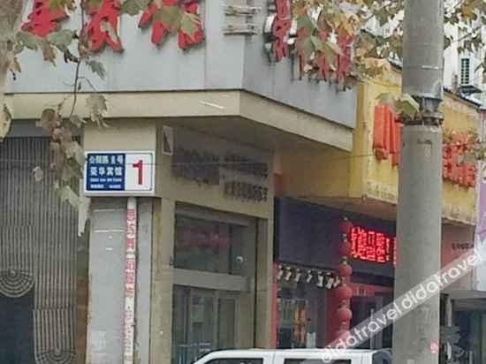 外观 Ronghua Hotel