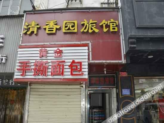 外观 Qingxiangyuan Hostel