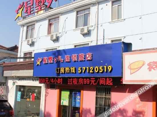 外观 Stars 99 Hotel (Shanghai Fengxian University City)