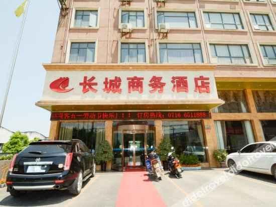 外观 Changcheng Business Hotel