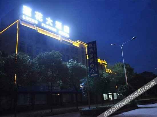 外观 Lianhua Grand Hotel