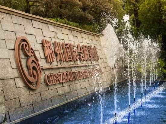 外观 Chenzhou International Exhibition Hotel