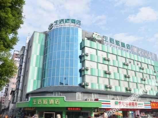 外观 Shenghuopai Hotel Chenzhou Railway Station