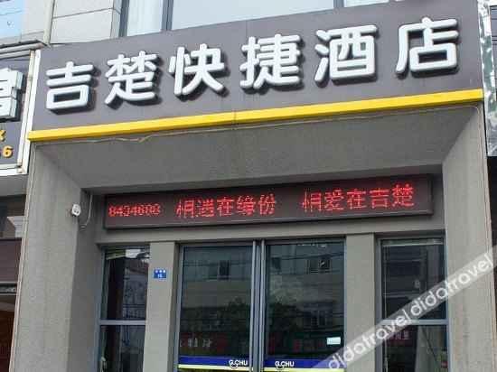 外观 G Chu Hotel Jingzhou Wude Road Branch