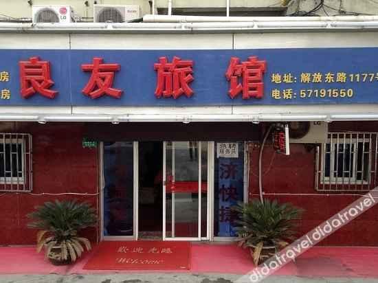 外观 Liangyou Hostel