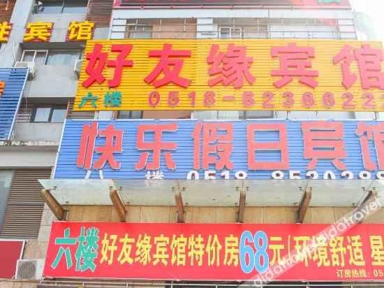 外观 Haoyouyuan Holiday Hotel