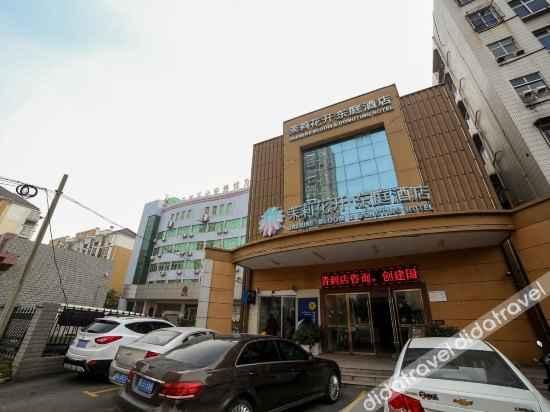 外观 Moli Huakai Chain Hotel Jingzhou Dongting