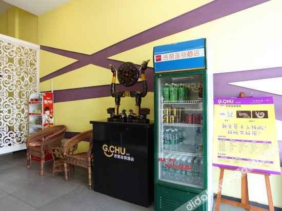 公共区域 G Chu Hotel Jingzhou Dongmen Branch