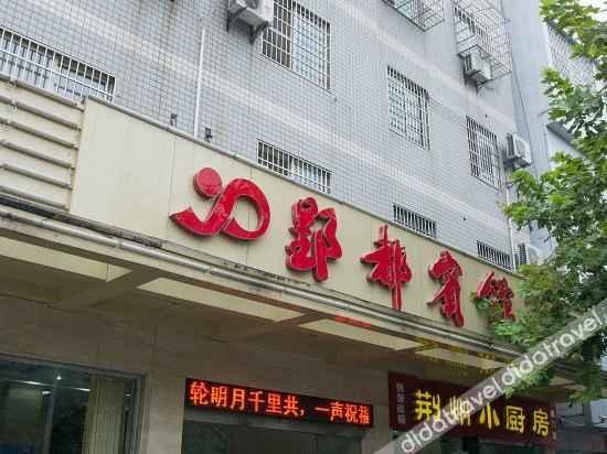 外观 Jasmine Bloom Inn (Yingdu)