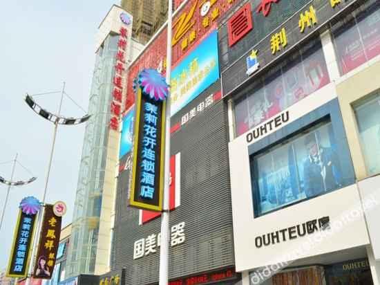 外观 Moli Huakai Chain Hotel Jingzhou Beijing Road