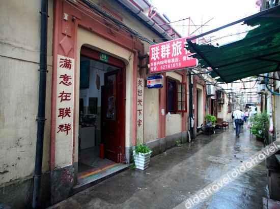 外观 Lianqun Hostel