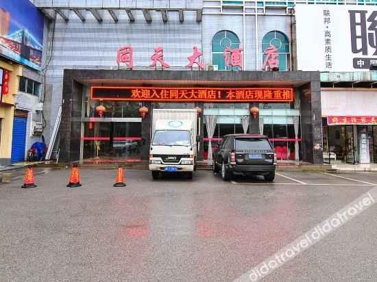 外观 Tong Tian Hotel