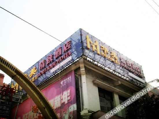 外观 Hua Mei Boutique Hotel