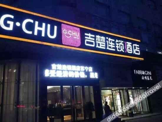 外观 Jichu Chain Hotel Jingzhou Hongmen Road Suning