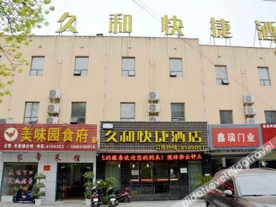 外观 Jiuhe Express Hotel