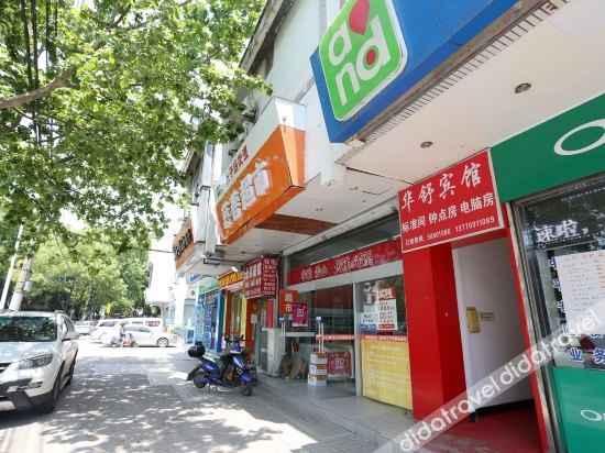 外观 Huashu Inn