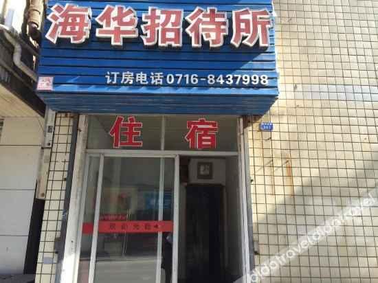 外观 Gucheng Haihua Guest House