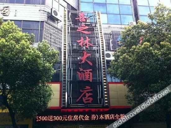 外观 Xizhilin Hotel Xiangtan Datong