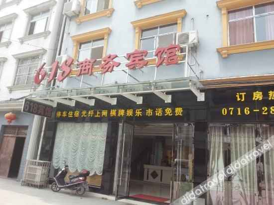 外观 618 Business Hotel