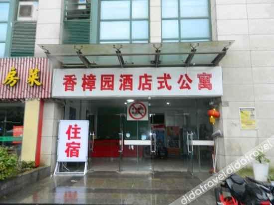 外观 Xiangzhangyuan Apartment Hotel Nanjing Yajie Hotel