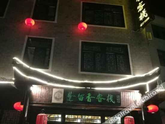 外观 Chu Liuxiang Inn