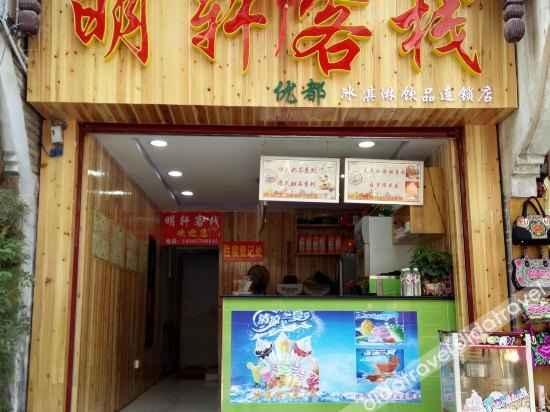 外观 Youranju Hotel Zhenyuan Jiangjing