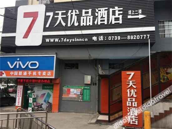 外观 7 Days Premium Shaoyang Bus South Station