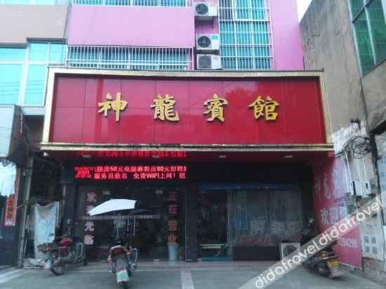 外观 Shen Long Hotel