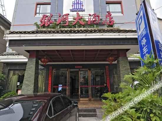外观 Yinhe Hotel