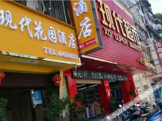 外观 Xiandai Garden Hotel