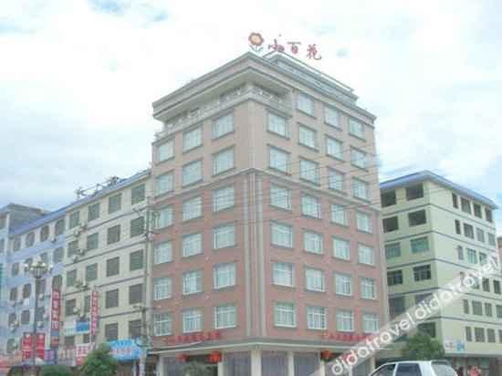 外观 Xiaobaihua Business Hotel