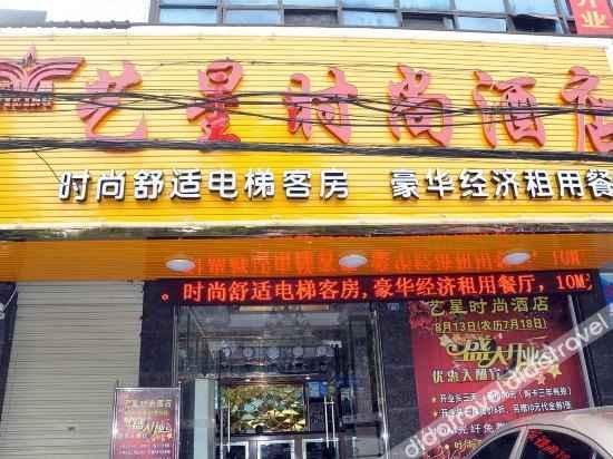 外观 Yixing Fashion Hotel