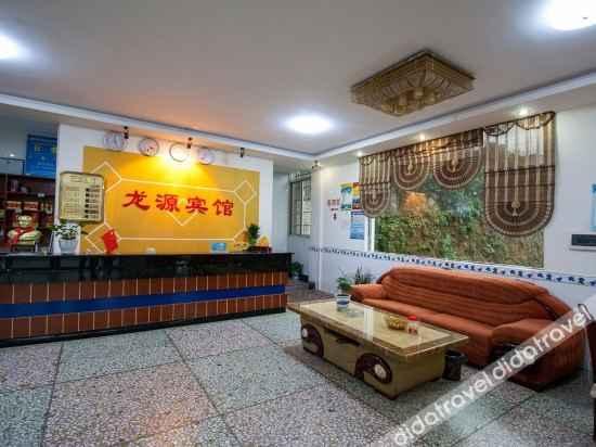 公共区域 Longyuan Hotel
