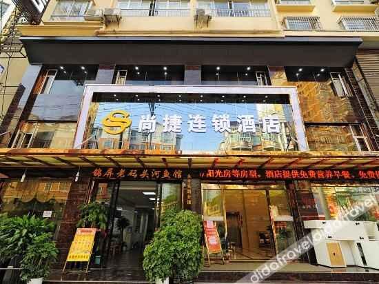 外观 Shangjie Inn (Kaili)